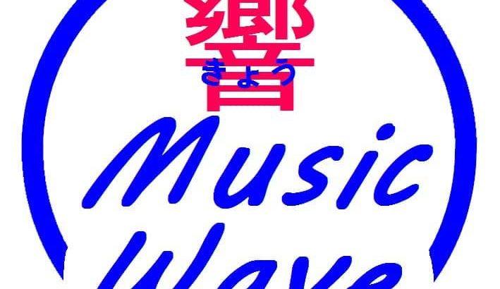 ながおか響Music Wabeチャリティーコンサート