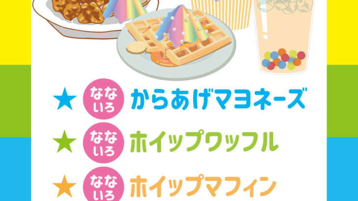 七色カフェメニュー決定!