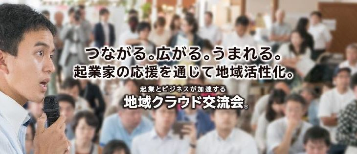 長岡京 地域クラウド交流会
