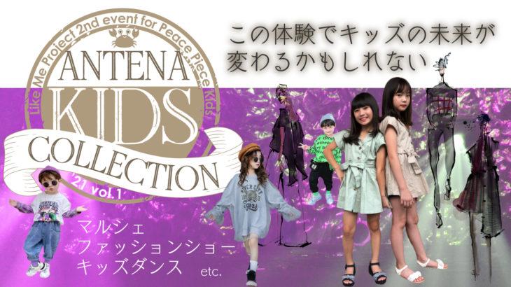 ANTENA KIDS COLLECTION (延期になりました)
